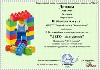 Дети принимали участие в конкурсе LEGO–МАСТЕРСКАЯ, стали победителями и получили призовые места.